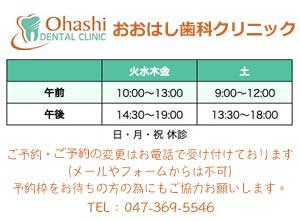 おおはし歯科クリニック診療時間ご案内